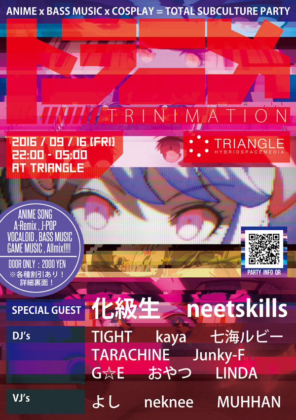 trinimation10_flyer_web.jpg