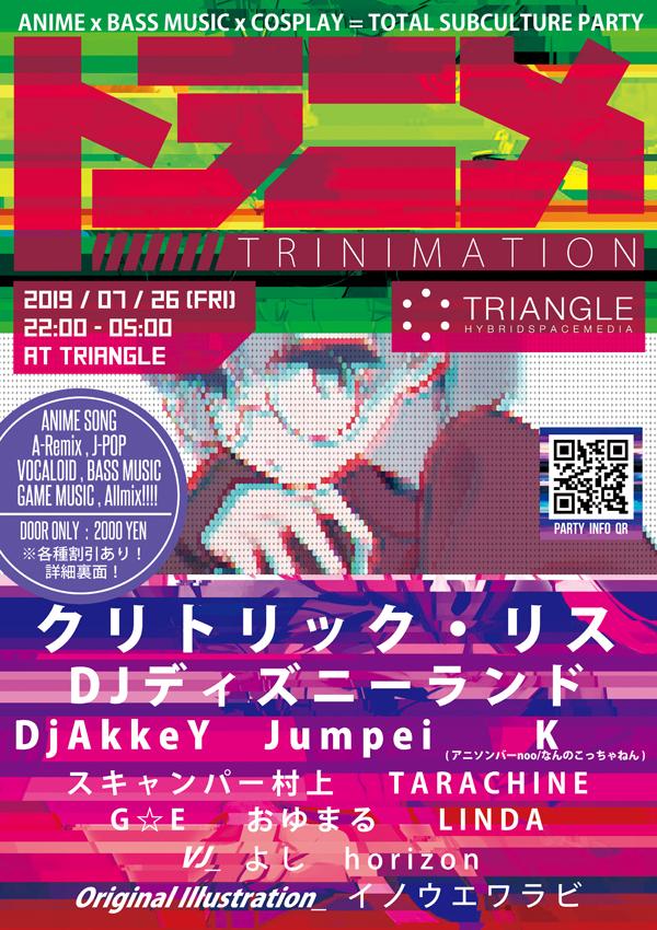 trinimation25_flyer_web.jpg